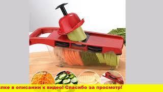 Овощерезка купить интернет магазин Mandoline slicer 6 in 1