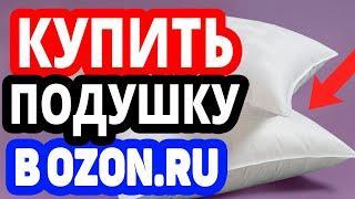 Где купить пподушку? Интернет-магазин Озон / Каталог подушек в OZON.RU