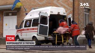 Коронавірус в Україні: минулої доби довелося ушпиталити понад 4 тисячі хворих