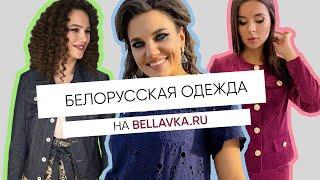 Интернет-магазин женской одежды Беллавка - bellavka.ru