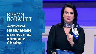 Навальный выписан из больницы. Время покажет. Фрагмент выпуска от 23.09.2020
