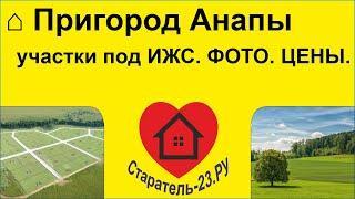 Пригород Анапы участки под ИЖС - фото, цены.