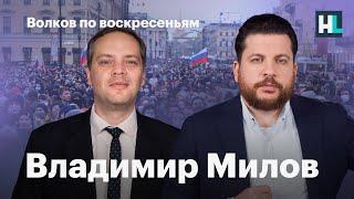 Волков по воскресеньям. Владимир Милов