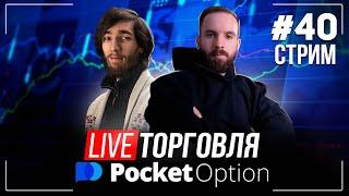 Pocket Option Challenge х10 |  $500 до $5000 | Бинарные опционы | І  Kotan & Kirill Evans