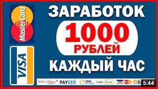 заработок от 5000 рублей, заработок 2021/ как заработать деньги в интернете. заработок в интернете