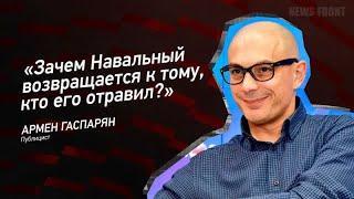 Зачем Навальный возвращается к тем, кто его отравил?