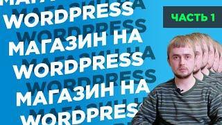 Как создать интернет-магазин на WordPress с нуля | Часть 1: обзор консоли, установка WooCommerce