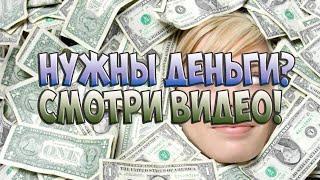 Бинарные опционы Как заработать в интернете.