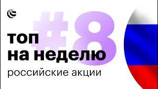 TOP PICKS #8   Российские акции - фавориты на неделю