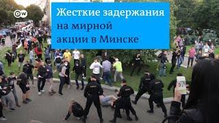 Жесткие задержания на мирной акции в Минске