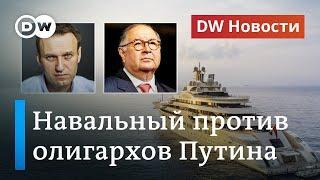 Навальный за санкции против олигархов Путина, или Что критики Кремля советовали ЕС. DW Новости
