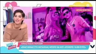 """Αναστασία Γιούσεφ: """"Ένας μήνας στο Instagram μπορεί να μού αποφέρει 10.000 ευρώ"""""""