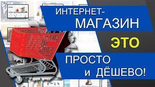 ИНТЕРНЕТ-МАГАЗИН. Как сделать бесплатно или Купить за 4500 руб. Как сделать интернет-магазин с нуля.