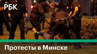 ОМОН, водометы, газ: как разгоняли участников протестов в Минске после выборов президента Белоруссии