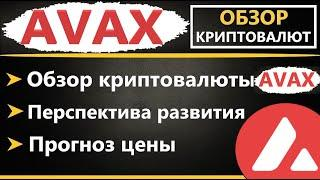 Криптовалюта Avalanche AVAX  - ПРОГНОЗ, ОБЗОР, ПЕРСПЕКТИВА