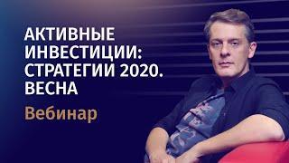 "Вебинар ЯНА АРТА ""АКТИВНЫЕ ИНВЕСТИЦИИ: СТРАТЕГИИ 2020. ВЕСНА"""