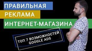 Контекстная Реклама для Интернет Магазина Google Ads. Как Раскрутить и Продвинуть Интернет Магазин