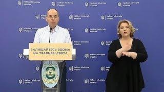 Коронавирус в Украине: статистика на утро 2 мая 2020 года | Брифинг МОЗ