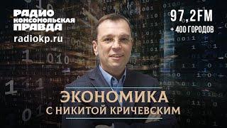 КРИЧЕВСКИЙ: Коронавирус уничтожил 400 млн рабочих мест по всему миру | 01.07.2020