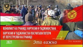 ЭТО ВАЖНО | Конфликт на границе Киргизии и Таджикистана | 04.05.2021