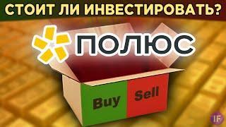 Акции Полюс золото: стоит ли покупать? Дивиденды, мультипликаторы и перспективы / Распаковка