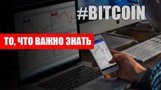 Биткоин прогноз курса или как не терять деньги на бирже Binance трейдинг обучение