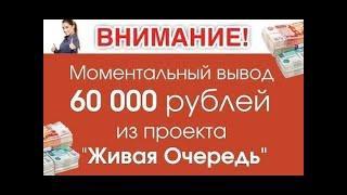 Моментальный вывод 60 000 рублей из проекта Живая Очередь! Пассивный доход