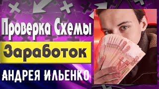 РАЗОБЛАЧЕНИЕ: СХЕМА ЗАРАБОТКА на ТЕЛЕФОНЕ 1000 рублей в день без вложений. Простой заработок!