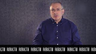 Ходорковский начал сбор компромата на фигурантов «списка Навального»