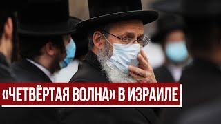 Новая волна пандемии в Израиле: статистика заражений