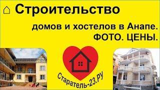 Строительство домов и хостела в Анапе - фото, цены.