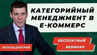 Дмитрий Леонов: категорийный менеджмент в е-коммерс (катман для интернет-магазинов)