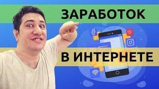 Лучший заработок в интернете с вложением - Легкий и реальный заработок в интернете без вложений