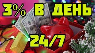 СТРАТЕГИЯ ДЛЯ БИНАРНЫХ ОПЦИОНОВ 3% В ДЕНЬ