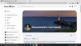 Загрузил первое видео на яндекс дзен  Результат удивил