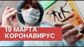 Коронавирус. Пандемия. Новости 19 марта (19.03.2020). Коронавирус в России и мире