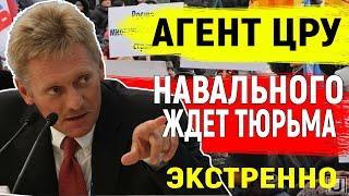 ЭКСТРЕННО!!! Дуель Пескова и Навального, Навальный агент ЦРУ, шьют дело на Алексея Навального