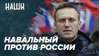 Навальный против России | 75-летие Нюрнбергского процесса | Вспоминаем Ирину Антонову | Наши