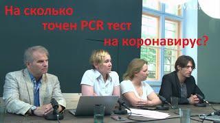 Немецкий профессор: PCR тест на коронавирус — это как гадание на кофейной гуще [Голос Германии]