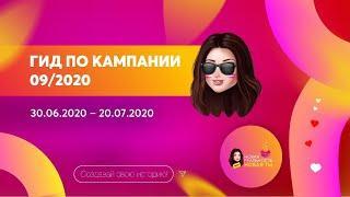 Гид по кампании 9 Avon 2020. Все новости и акции!!))