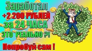 Как легко заработать денег в интернете   2000 в день  + конкурс   Заработок без вложений