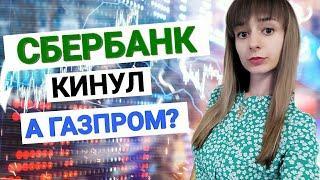 Акционеров Сбербанка кинули!Акции Сбербанка упали. Что будем с акциями Газпрома и дивидендами?