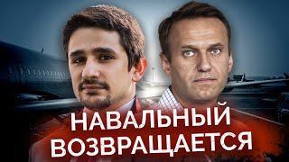 НАВАЛЬНЫЙ ЛЕТИТ В РОССИЮ. Что будет делать Путин? МАЙКЛ НАКИ