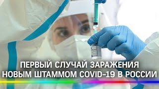 Первый случай «британского» штамма коронавируса выявили в России