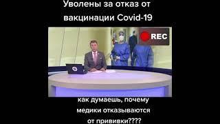 Коронавирус. Уволены врачи за отказ ставить вакцину от Коронавируса. Видео принадлежит автору.