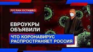Евроукры объявили, что коронавирус распространяет Россия (Руслан Осташко)