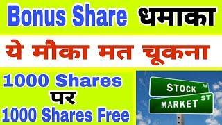 Upcoming Bonus Shares 2020 | Latest Bonus Shares Announcement 2020 | Success Place