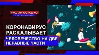 Коронавирус раскалывает человечество на две неравные части (Руслан Осташко)