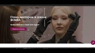 Интернет магазин материалов для наращивания ресниц (проект сдан)