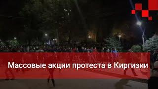 Массовые акции протеста в Киргизии